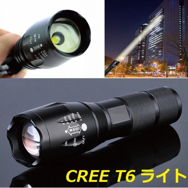 【送料無料】■CREE T6 LEDライト■LEDライト/CREE/ハンディライト/コンパクトライト/高輝度/懐中電灯/ライト