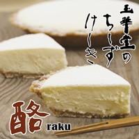 チーズケーキ『酪』