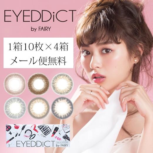 【メール便送料無料】EYEDDiCT 4箱 (10枚入り)...