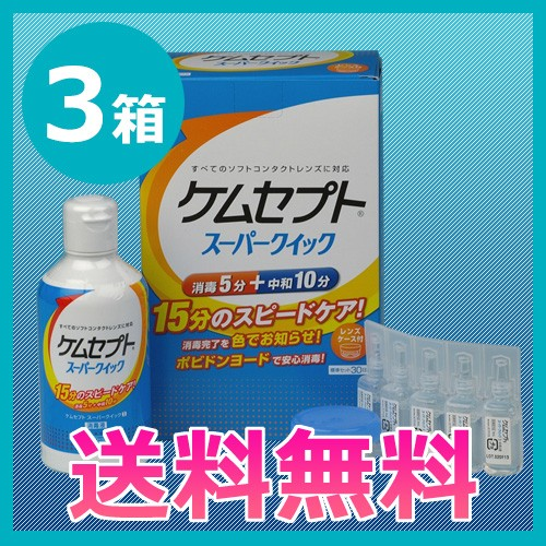 【送料無料】ケムセプトスーパークィック×3箱(3...