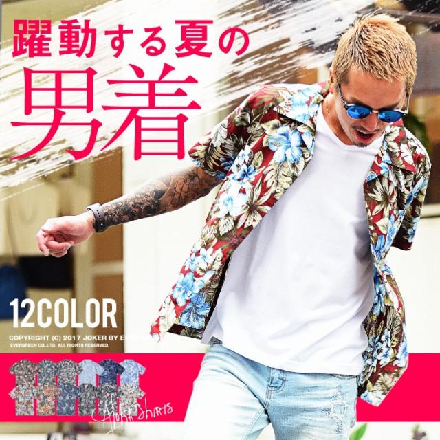 【送料無料】アロハシャツ メンズ かりゆしウェア...
