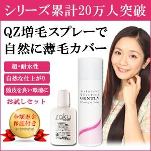 超耐水増毛スプレー「QZ増毛スプレーお試しセット...