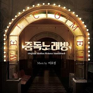 韓国音楽 イ・ムンシク、ペ・ソウン、キム・ナミ...