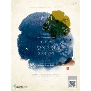 韓国楽譜集 パク・ボゴム主演のドラマ「雲が描い...