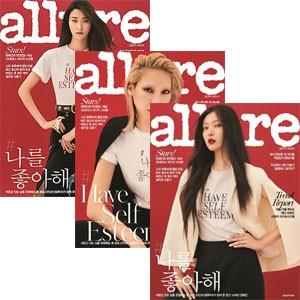 韓国女性雑誌 allure Korea(アルアーコリア)201...