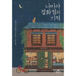 (韓国語版)日本小説 ナミヤ雜貨店の奇蹟(洋装...