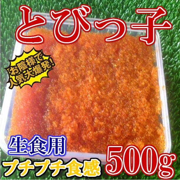 プチプチとびっ子業務用500g/SALE/