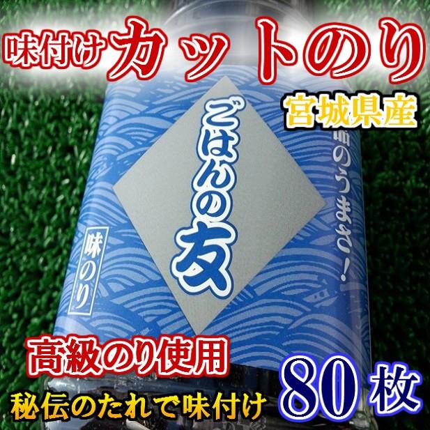 宮城産 味付け カット 海苔 (80枚入) のし対応 お...