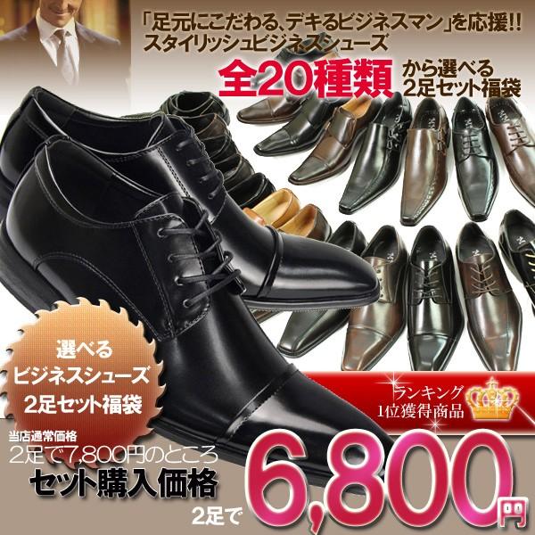 【送料無料】 ビジネスシューズ 選べる2足セット...