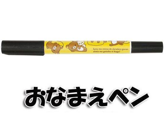 【メール便OK】リラックマ★おなまえペン★油性 ...