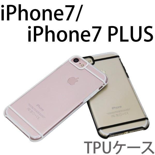 【メール便送料無料】iPhone7 iPhone7 PLUS ケー...
