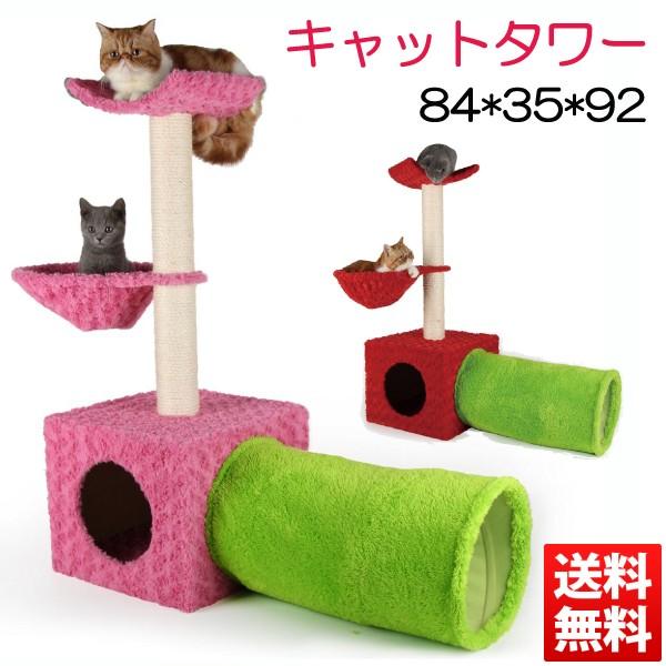 【送料無料】キャットタワー ふわふわ生地 ピン...