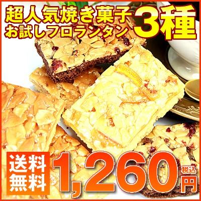 【送料無料】超人気!フロランタン3種×2の合計6...