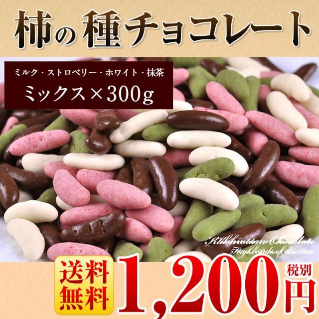 柿の種チョコミックス300g【送料無料】【同梱不可...