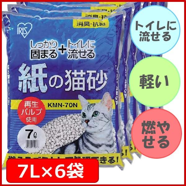 ▼猫砂 トイレに流せる 紙製 7L 6袋セット 消臭 抗菌 ペット 猫 アイリスオーヤマ