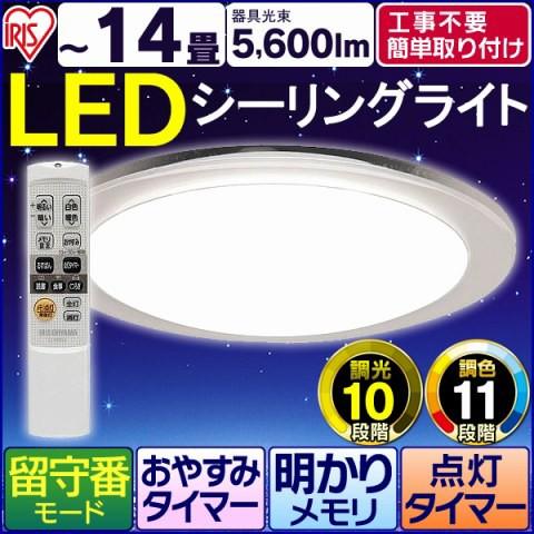 [訳あり品]LEDシーリングライト 14畳 照明  CL14D...
