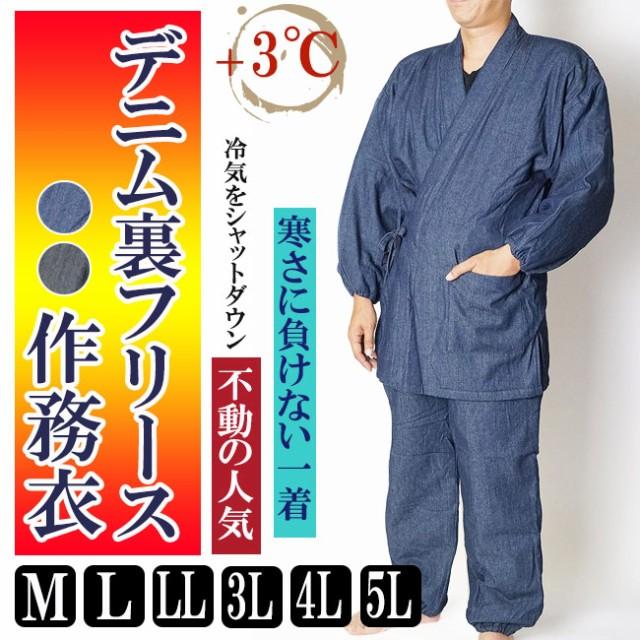 作務衣 冬用  デニム裏フリース作務衣 M〜5L