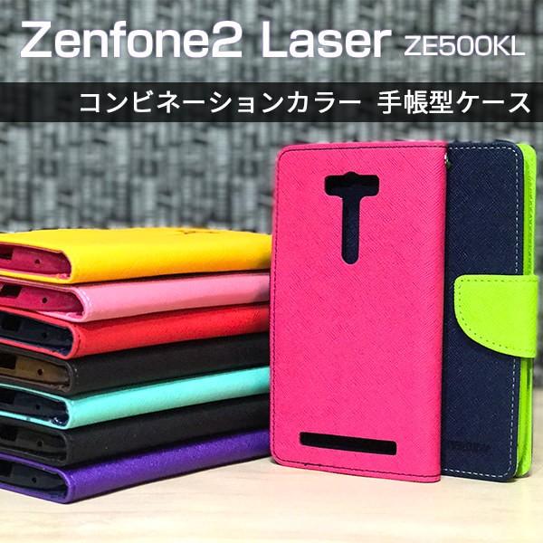 Zenfone2 Laser ZE500KL ケース コンビネーション...