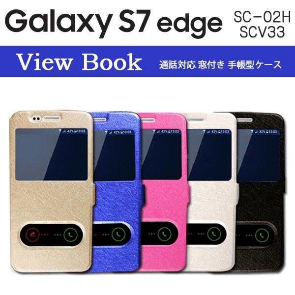 Galaxy S7 edge SC-02H SCV33 ケース 通話対応 窓...
