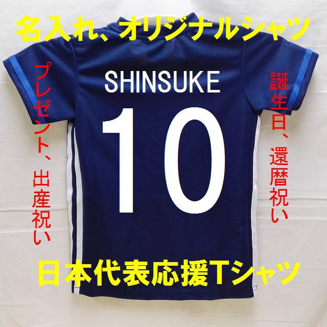 大人用 日本代表 応援シャツ 作製 オリジナルネー...