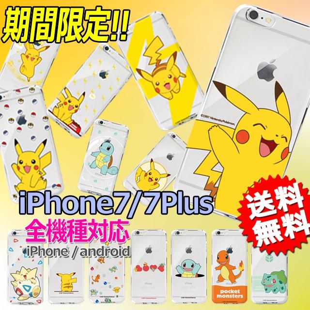 Iphone7 ケース 送料無料 24時間限定 P20倍 ポケモン ポケモンgo