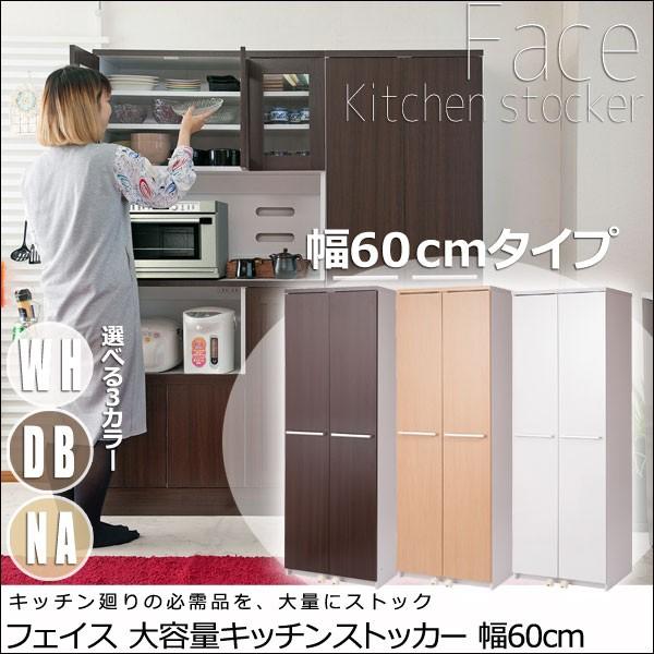 Face フェイス キッチンストッカー 幅60cm (キッ...