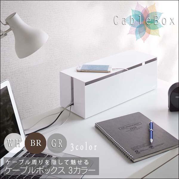 CableBox ケーブルボックス (ケーブル収納,まと...
