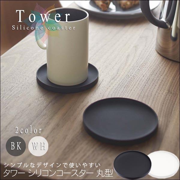 Tower タワー シリコンコースター 丸型 (スタッ...