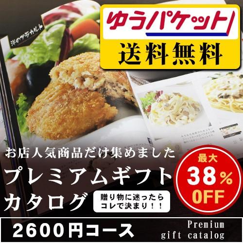送料無料 メール便 プレミアムギフトカタログ 2,...