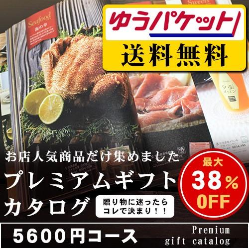 送料無料 メール便 プレミアムギフトカタログ 5,...