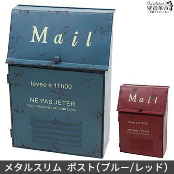 ポスト【メタルスリム ポスト】お店 ブリキ ガー...
