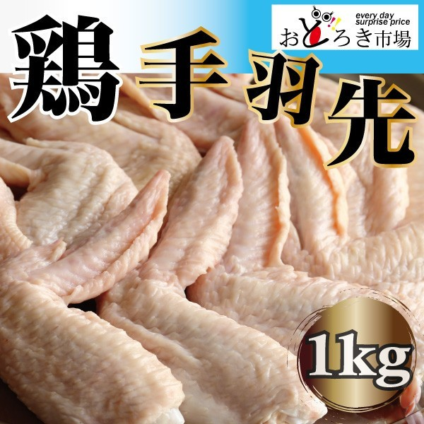 業務用 国産 鶏肉 手羽先 メガ盛り 1kg 焼鳥 焼...