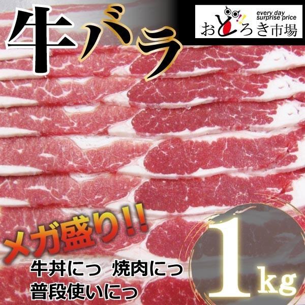業務用 牛肉 牛バラ メガ盛り 1kg 牛丼 焼肉 ...