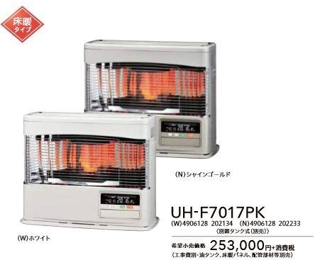 【送料込み】 新発売! コロナ FF式輻射+床暖...