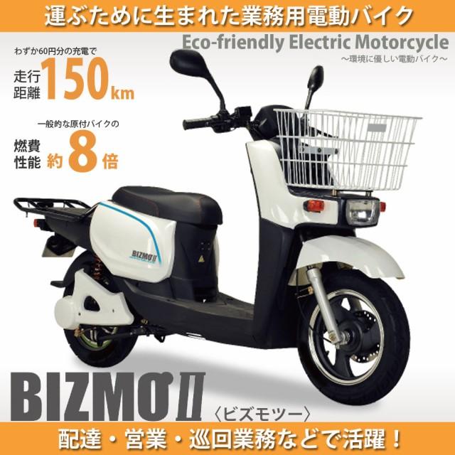 業務用電動バイク|電動スクーター| BIZMO2走行距...