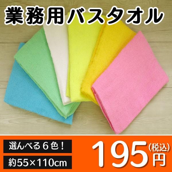 激安 業務用バスタオル 全6色/綿100%/55×110cm/...