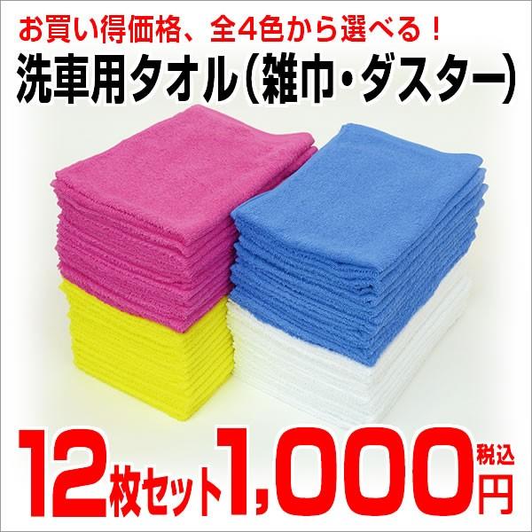洗車用タオル 12枚セット/洗車クロス/雑巾・ダス...
