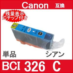 BCI-326C シアン【単品】新品 canon キャノンプリ...