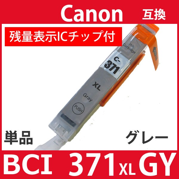 BCI 371XLGY 大容量グレー【単品】新品 canon キ...
