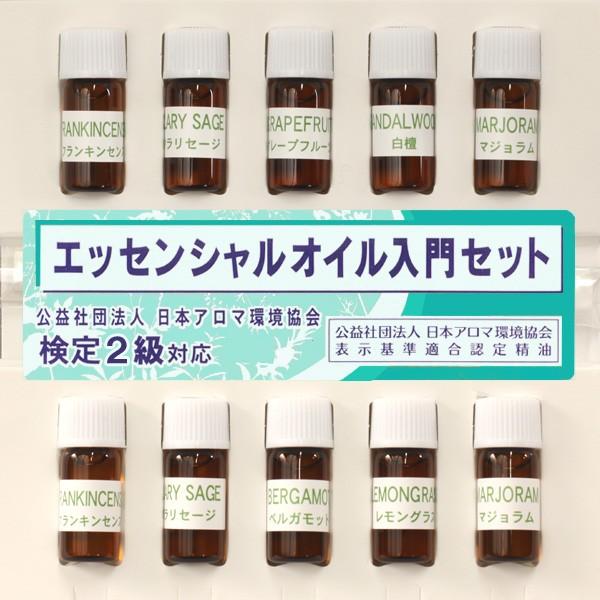 【送料無料】生活の木|エッセンシャルオイル入門...