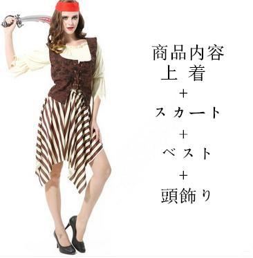 ハロウィン コスプレ衣装 女海賊 キャラクター...