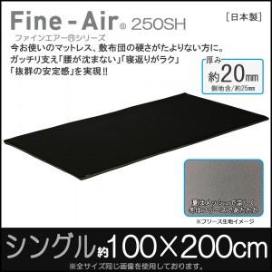 ★「ファインエアー250SH・シングル(100×200cm ...