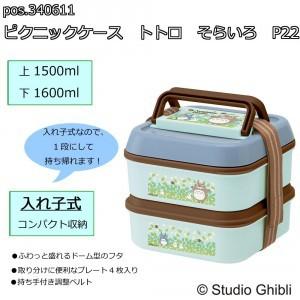 ★「ピクニックケース・トトロ(空色) 1セット」ふ...