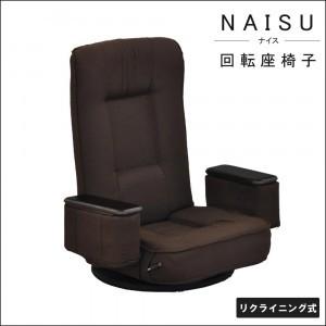 ★「肘掛付き回転座椅子(ブラウン・完成品) 1台」...
