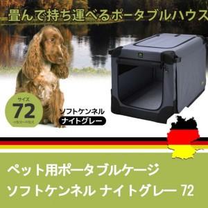 ★「ペット用ポータブルケージ・ソフトケンネル72...