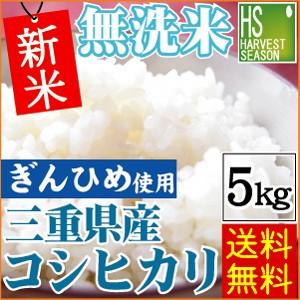 ★29年産新米★【送料無料】無洗米三重県産コシヒ...