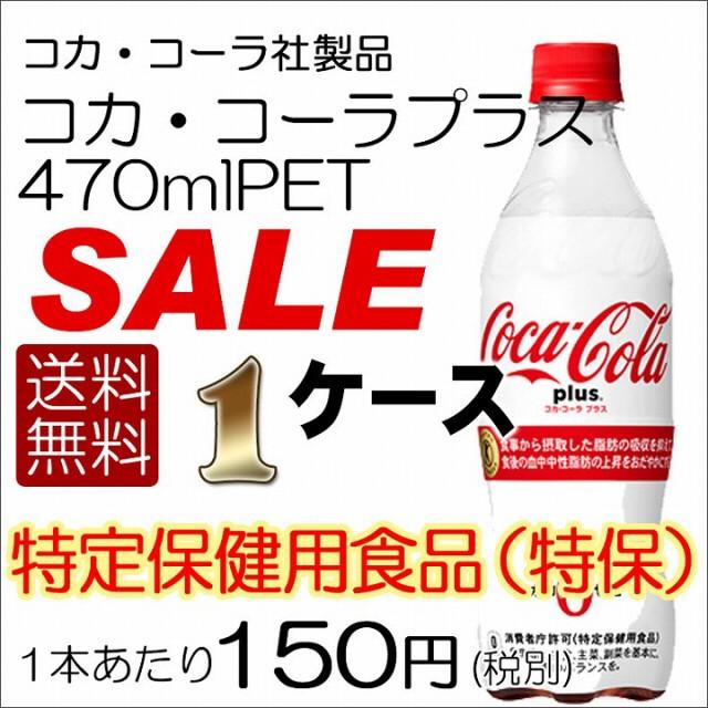 送料無料 コカ・コーラ コカコーラ コカ・コーラ...