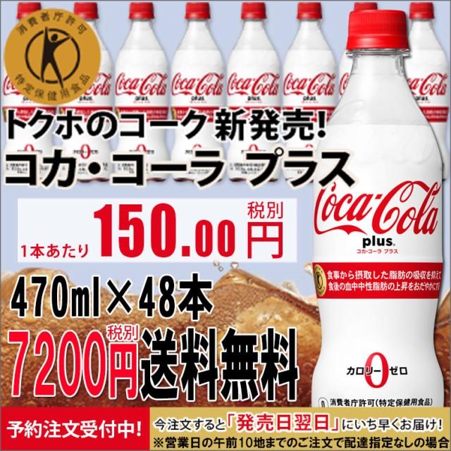 コカ・コーラプラス 500mlペットボトル トクホ 2...