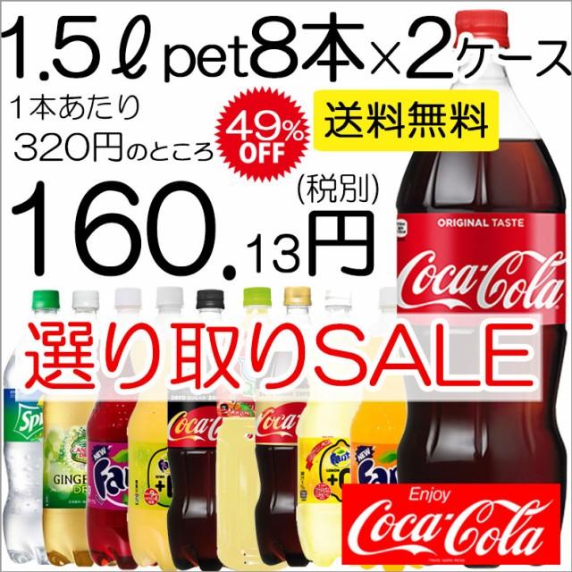 コカ・コーラ社製品 1.5LPET 2ケース 16本セット ...