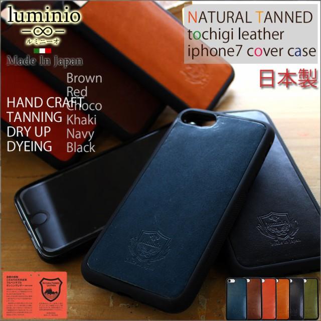 iphone7 アイフォン カバー ケース 栃木レザー ジ...